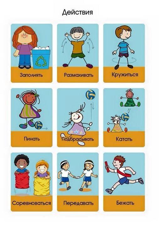 Картинки для детей с действиями (17)