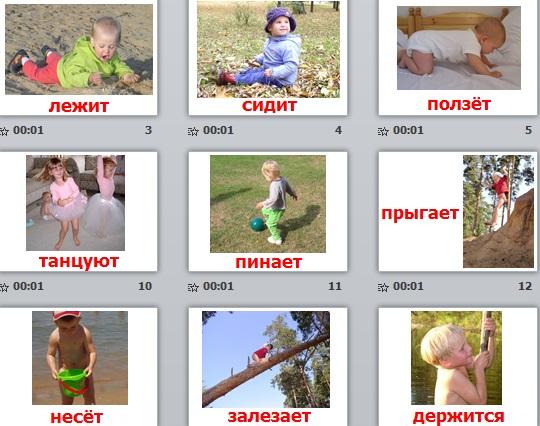 Картинки для детей с действиями (18)