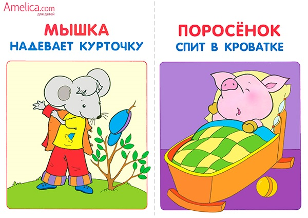 Картинки для детей с действиями (19)