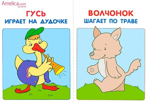 Картинки для детей с действиями (20)