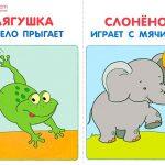 Картинки для детей с действиями