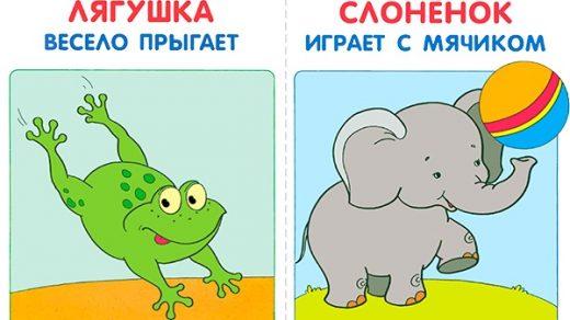 Картинки для детей с действиями (21)