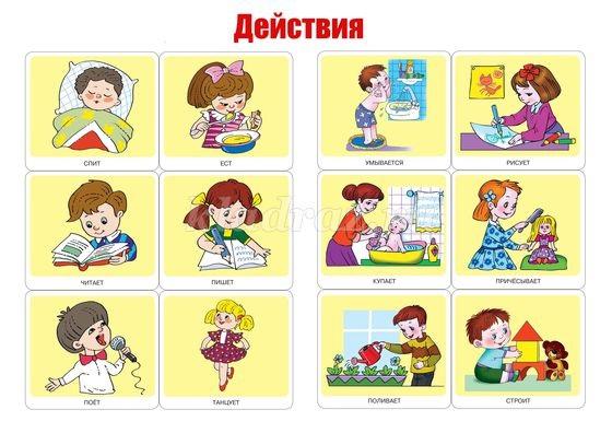 Картинки для детей с действиями (22)