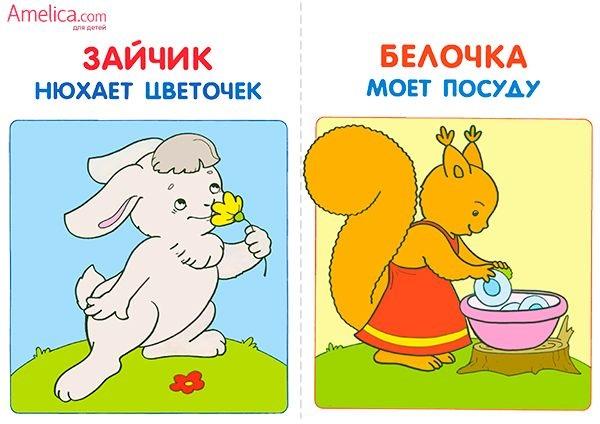 Картинки для детей с действиями (23)