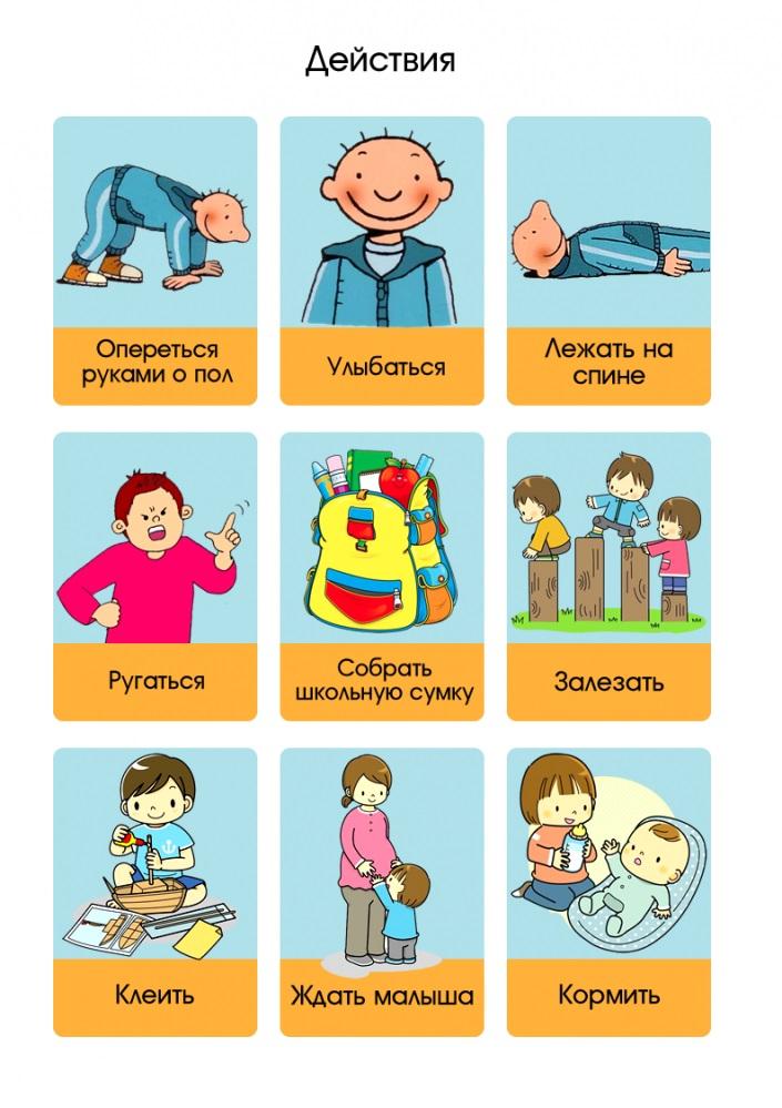 Картинки для детей с действиями (3)