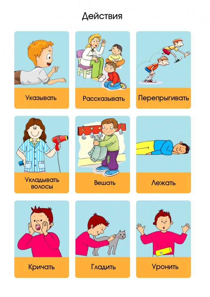 Картинки для детей с действиями (4)