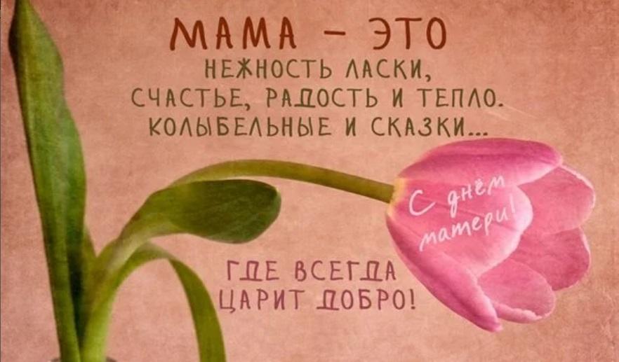 Картинки на день матери   подборка (1)
