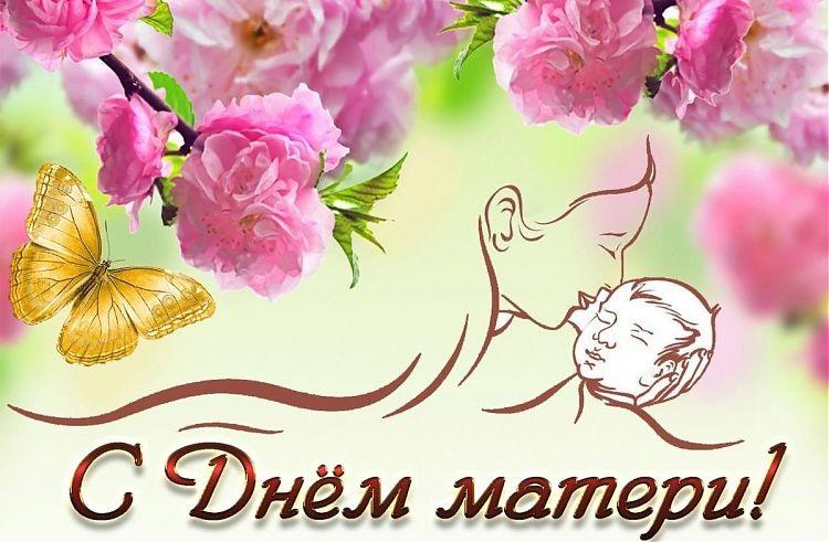 Картинки на день матери   подборка (2)