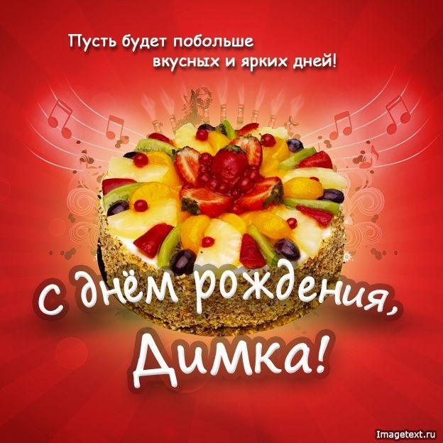 Картинки поздравления с днем рождения Димы (10)