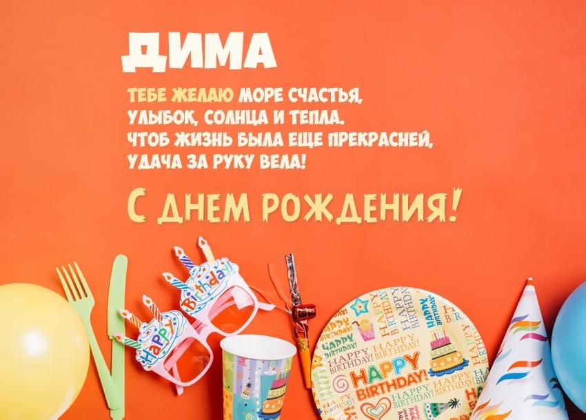 Картинки поздравления с днем рождения Димы (2)