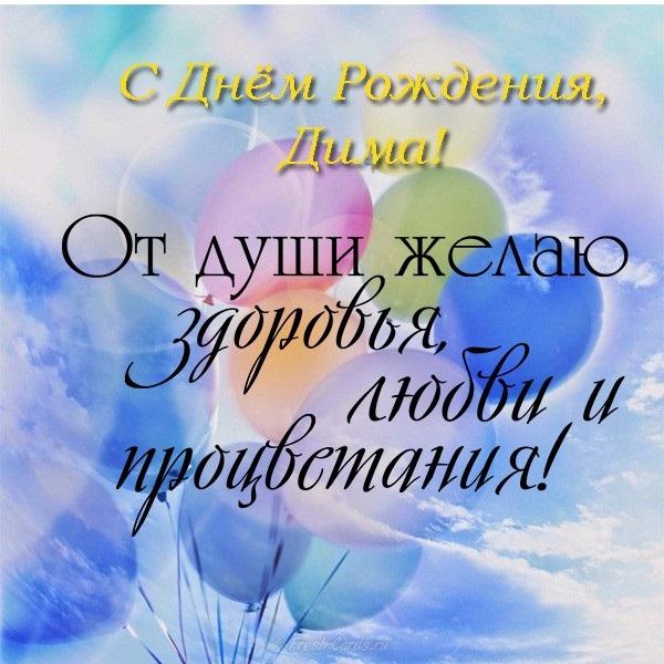 Картинки поздравления с днем рождения Димы (4)