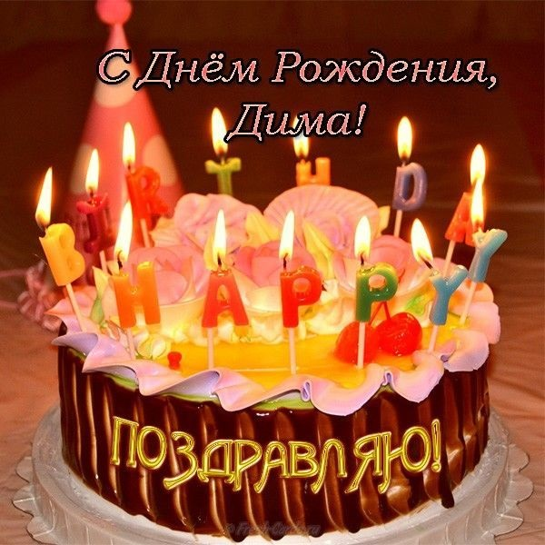 Картинки поздравления с днем рождения Димы (5)