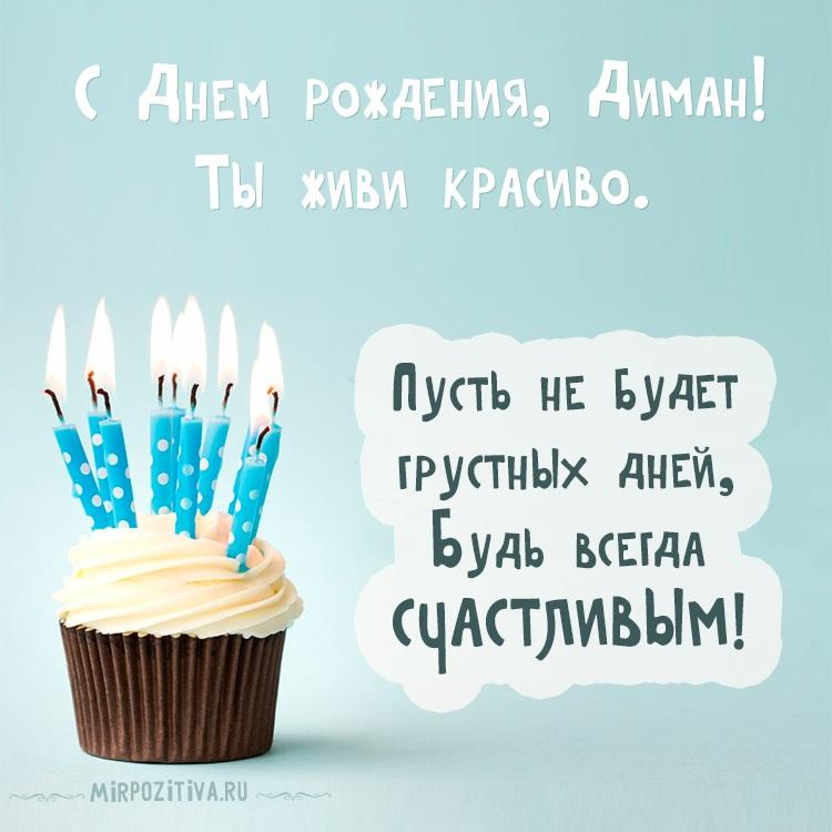 Картинки поздравления с днем рождения Димы (7)