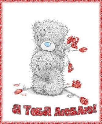 Картинки с мишками про любовь (10)