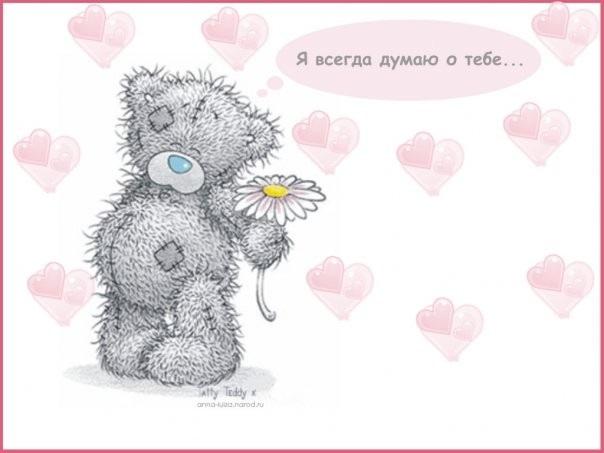 Картинки с мишками про любовь (12)
