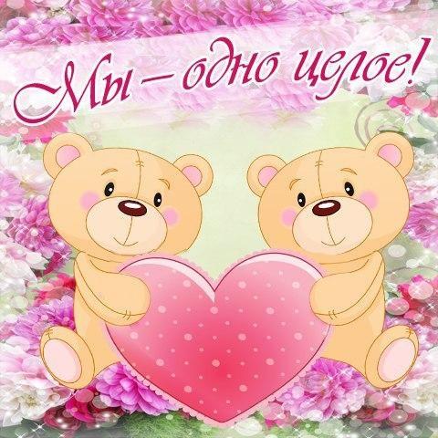 Картинки с мишками про любовь (3)