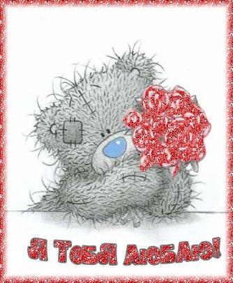 Картинки с мишками про любовь (8)