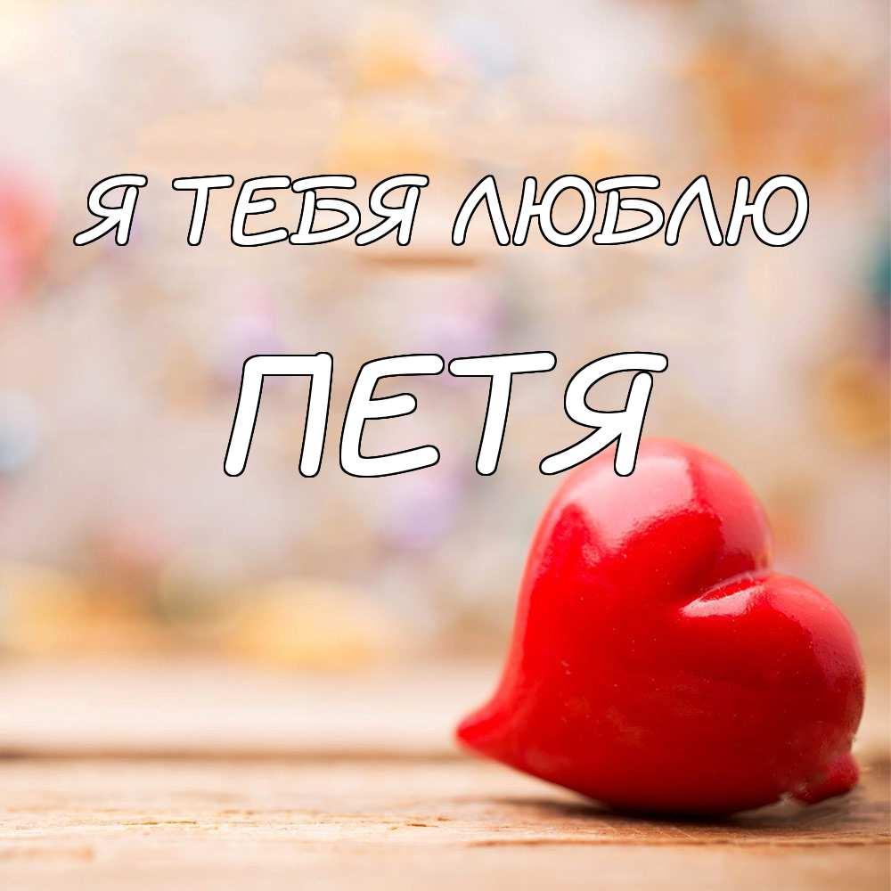 Красивые картинки Петя я тебя люблю (11)