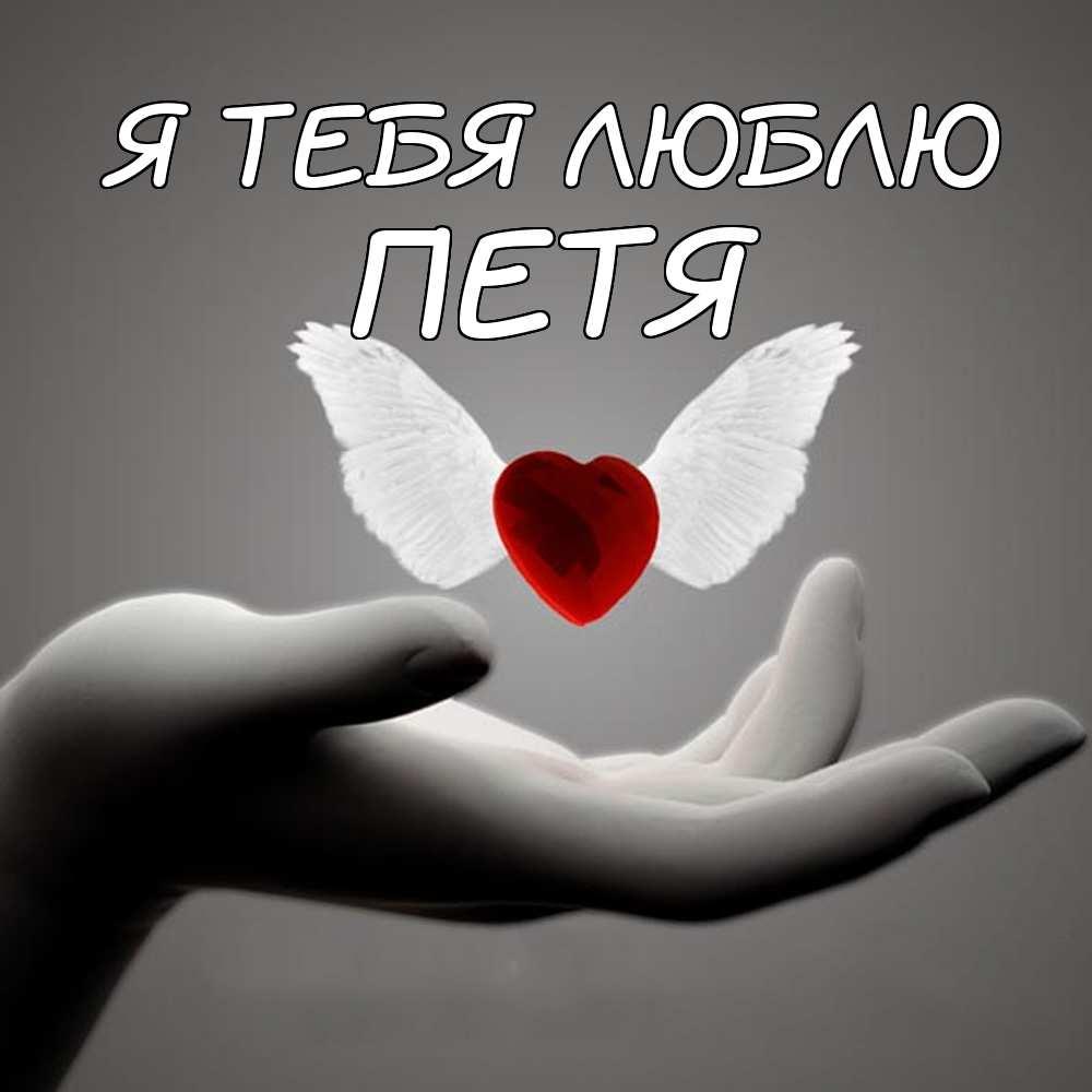 Красивые картинки Петя я тебя люблю (12)