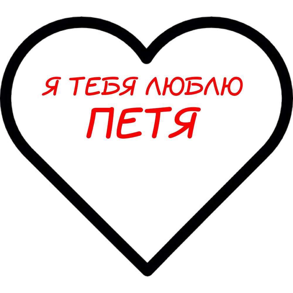 Красивые картинки Петя я тебя люблю (14)