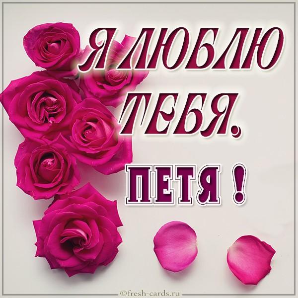 Красивые картинки Петя я тебя люблю (2)