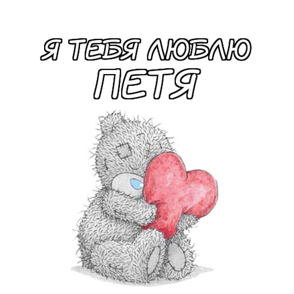 Красивые картинки Петя я тебя люблю (6)