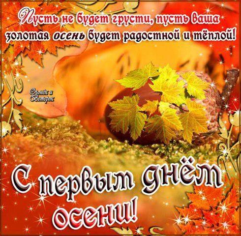 Красивые картинки первый день осени (1)