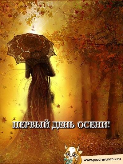 Красивые картинки первый день осени (10)