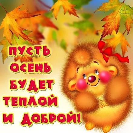 Красивые картинки первый день осени (13)