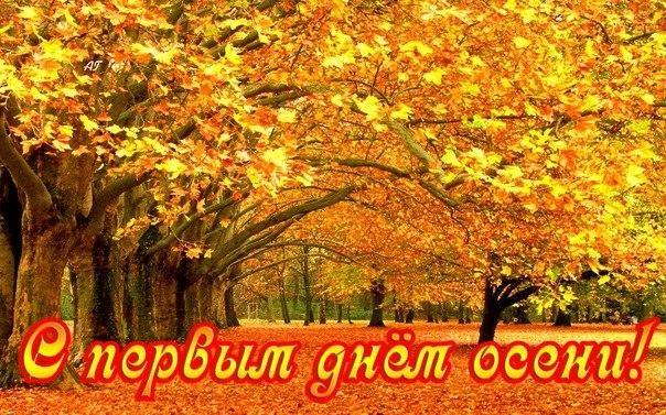 Красивые картинки первый день осени (16)
