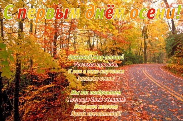 Красивые картинки первый день осени (20)