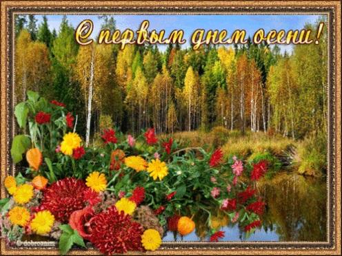 Красивые картинки первый день осени (3)