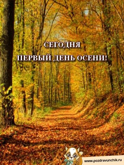 Красивые картинки первый день осени (4)
