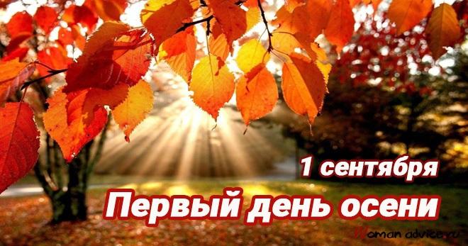 Красивые картинки первый день осени (5)