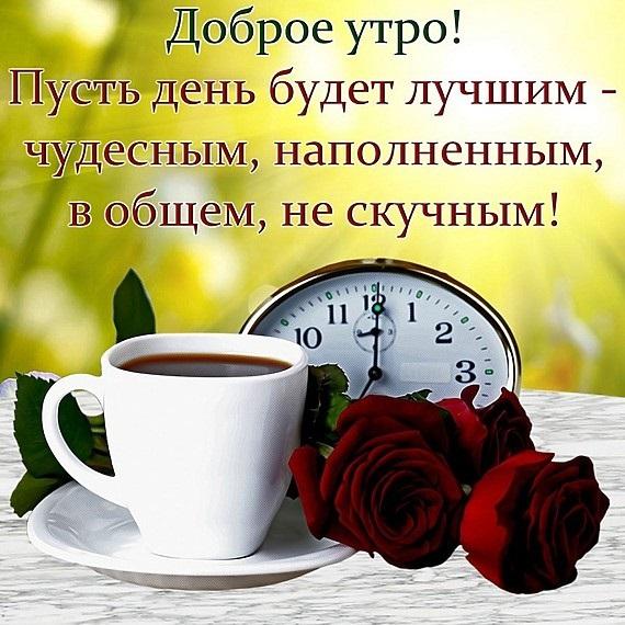 Красивые картинки с добрым утром красавица (15)