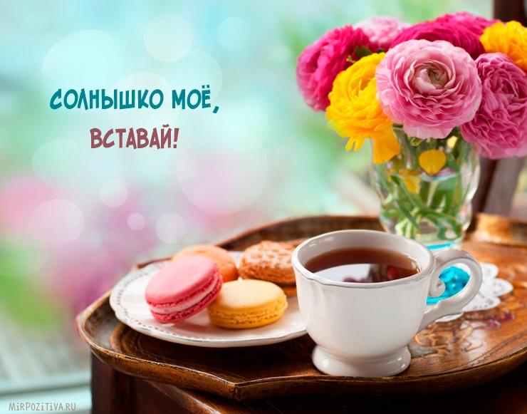 Красивые картинки с добрым утром красавица (17)