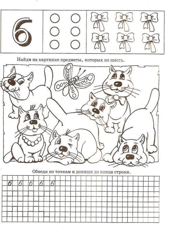 Красивые картинки цифры 6 для детей (13)