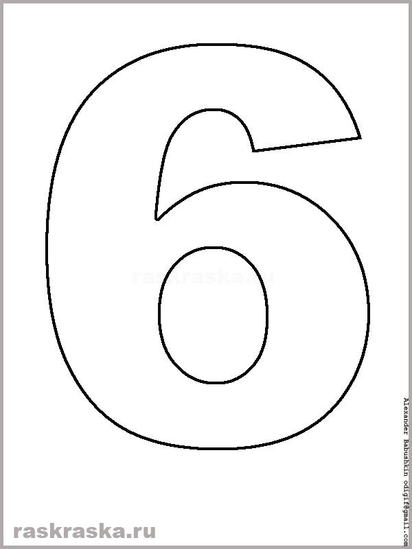 Красивые картинки цифры 6 для детей (15)
