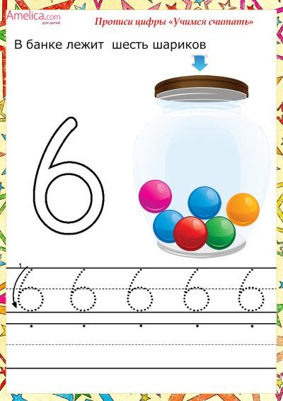 Красивые картинки цифры 6 для детей (17)