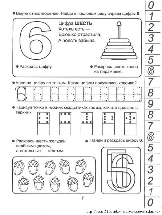 Красивые картинки цифры 6 для детей (22)