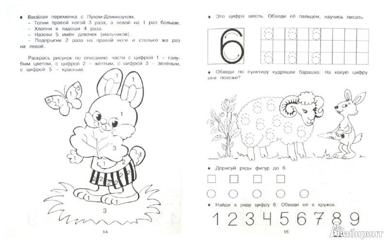 Красивые картинки цифры 6 для детей (3)