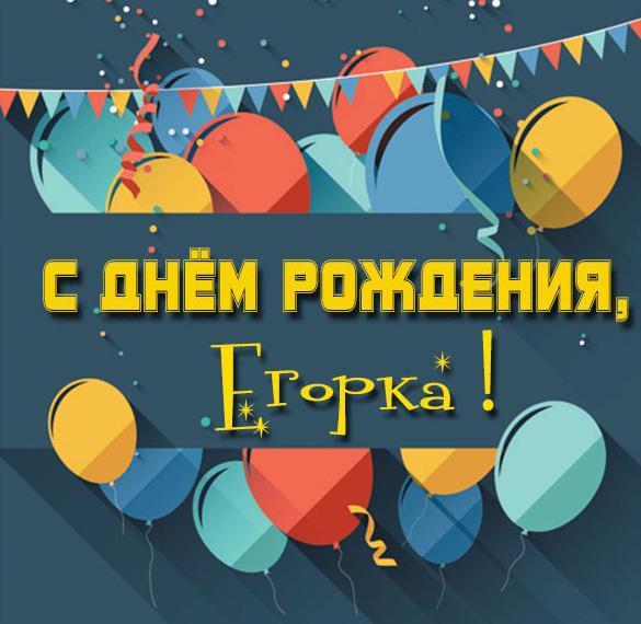 Красивые открытки Егору с днем рождения - лучшие поздравления (1)