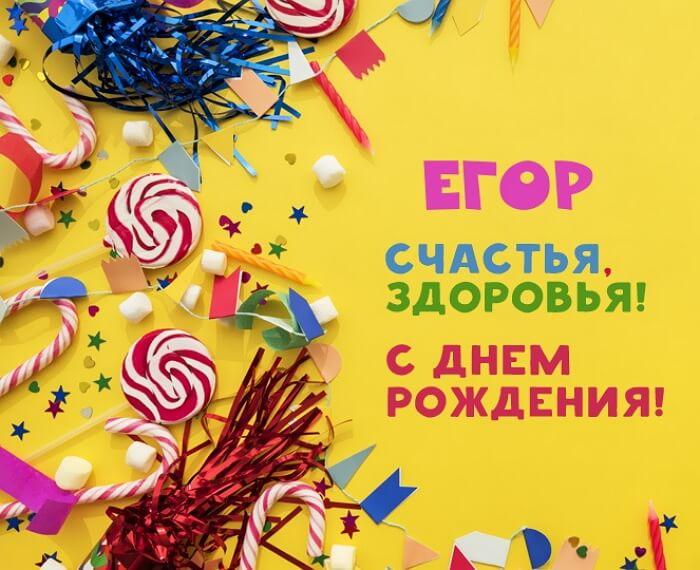 Красивые открытки Егору с днем рождения - лучшие поздравления (10)