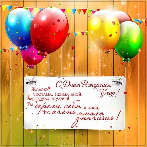 Красивые открытки Егору с днем рождения - лучшие поздравления (11)