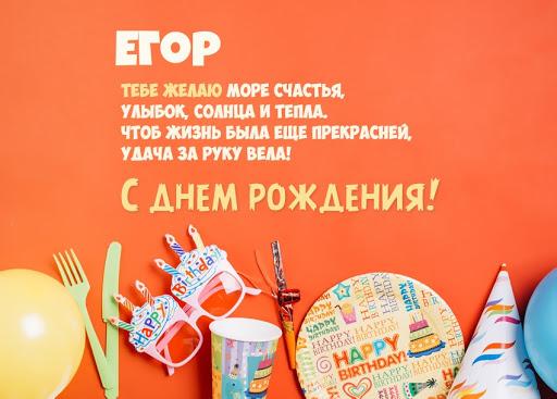 Красивые открытки Егору с днем рождения - лучшие поздравления (12)