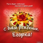 Красивые открытки Егору с днем рождения — лучшие поздравления