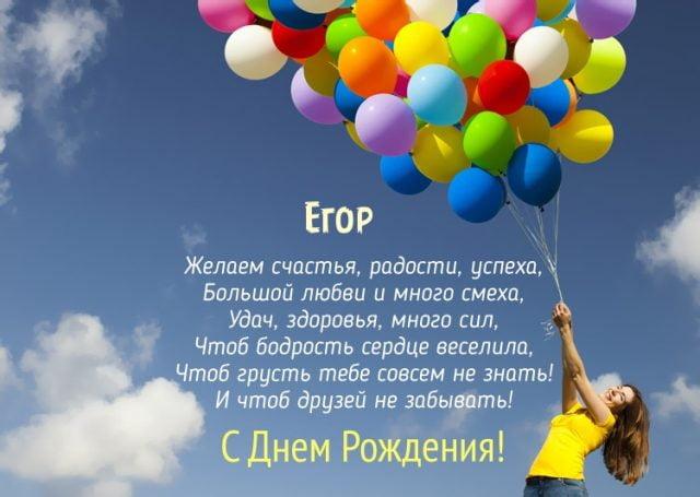 Красивые открытки Егору с днем рождения - лучшие поздравления (4)