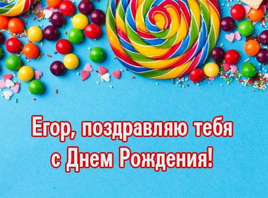Красивые открытки Егору с днем рождения - лучшие поздравления (6)
