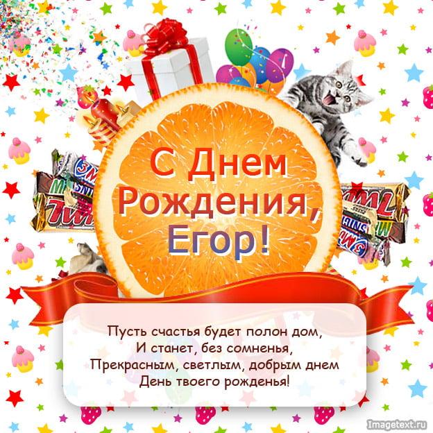 Красивые открытки Егору с днем рождения - лучшие поздравления (7)