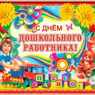 Красивые открытки в день дошкольного работника (22)